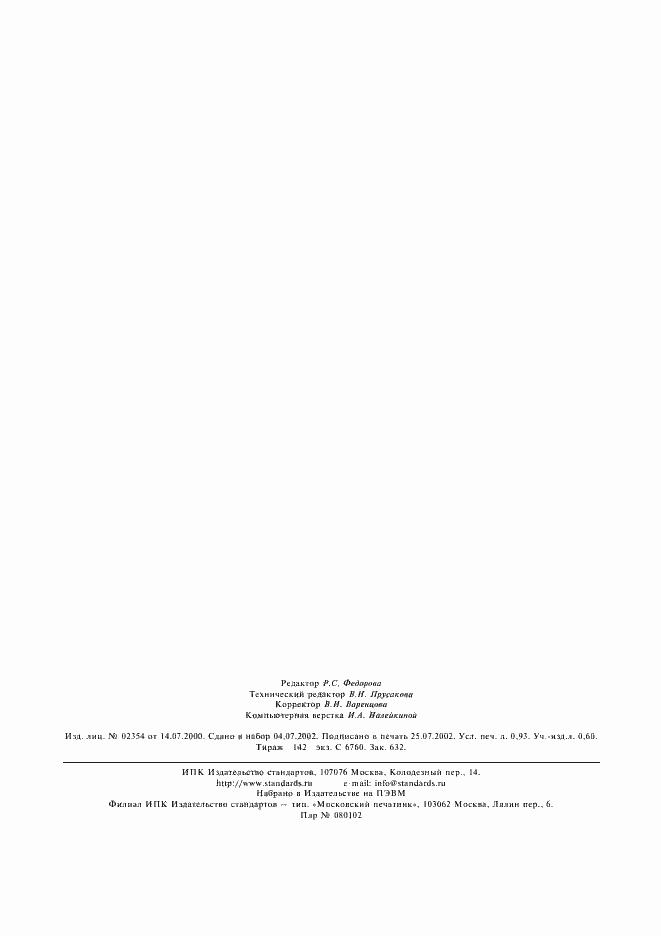 Гост 4329 77