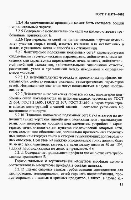 """"""",""""gostexpert.ru"""