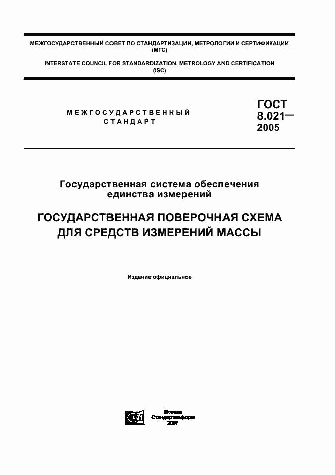 ГОСТ 8.021-2005. Страница 1