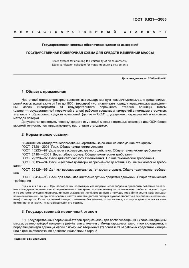 ГОСТ 8.021-2005. Страница 4