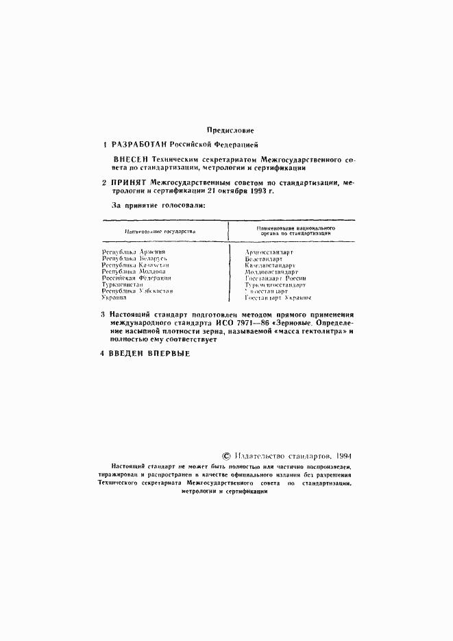 ГОСТ Зерновые Определение насыпной плотности зерна  ГОСТ 30046 93 Страница 2