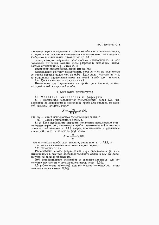 ГОСТ Пшеница твердая Определение неполностью  ГОСТ 30044 93 Страница 5